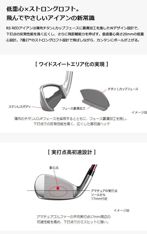 【特注】【19年モデル】 プロギア RS RED アイアン5本セット(#6~#9,PW) [MCI50] PRGR レッド IRON