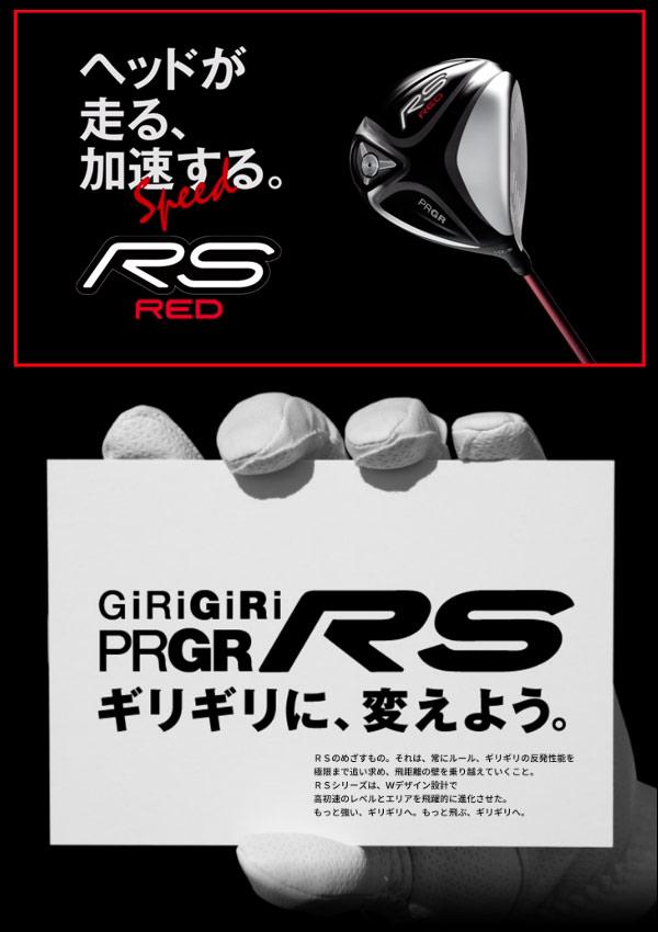 【レディース】【19年モデル】 プロギア RS RED アイアン5本セット(#7-#9,Pw,Sw)  [スピーダー エボリューション for PRGR] オリジナルカーボンシャフト PRGR レッド IRON Speeder