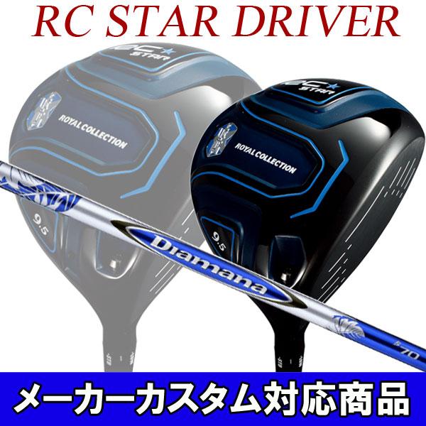 【特注】ロイヤルコレクション RCスター ドライバー [ディアマナ B] カーボンシャフト ROYAL COLLECTION RC STAR Diamana