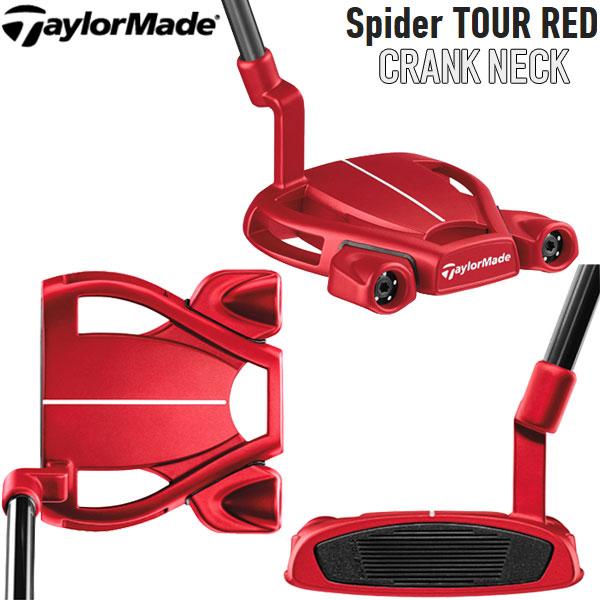 高価値 【最大1,200円OFFクーポン配布中】【18年モデル】 スパイダー テーラーメイド NECK Taylor スパイダー ツアー レッド パター [クランクネック] Taylor Made Spider TOUR RED CRANK NECK, カラークリエイト:23c7f512 --- business.personalco5.dominiotemporario.com