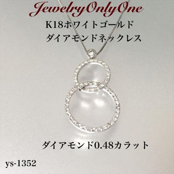 ダイアモンドK18ホワイトゴールドペンダントK18WGダイアネックレス0.48ctプチネックレス 綺麗なダイアネックレス