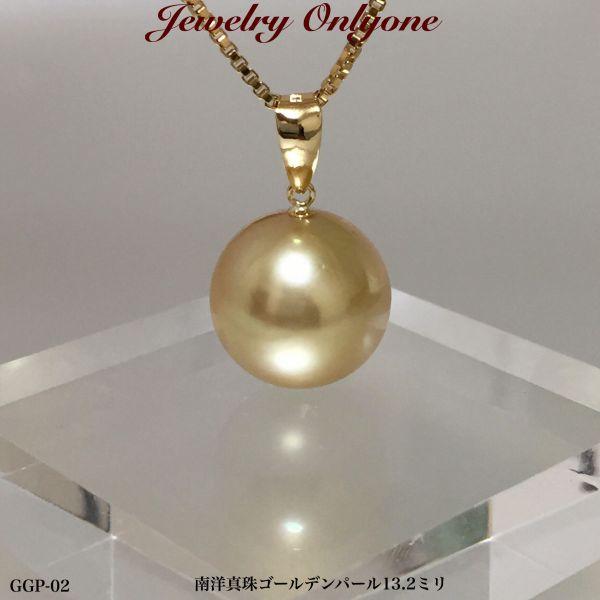 パール 真珠 ゴールデンパール K18 ペンダントネックレス 南洋真珠プチネックレス 綺麗な真珠 6月誕生石