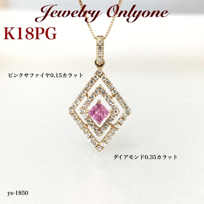 ピンクサファイヤ ダイアモンドK18ネックレスK18PGピンクサファイヤD入りネックレスミステリーセッティング