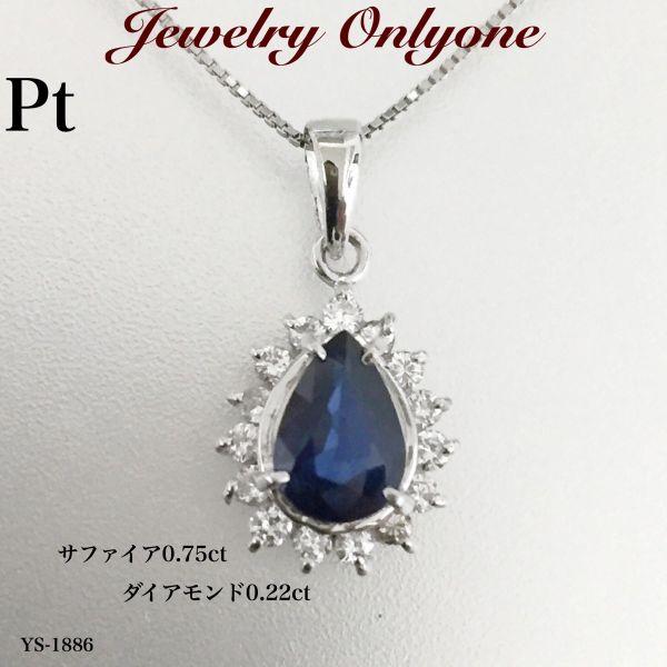 サファイヤ ダイアモンド入りペンダントネックレスプラチナプチネックレス綺麗な色石9月誕生石