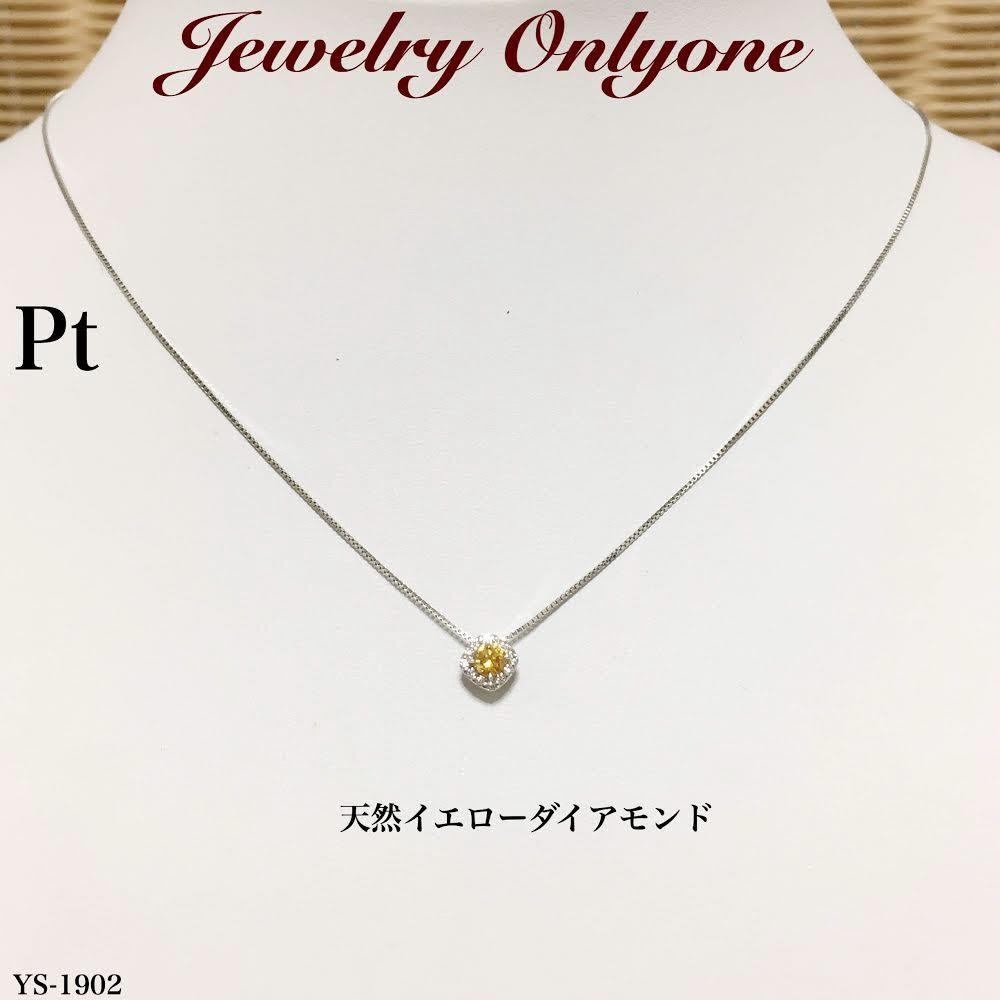 イエローダイアモンド プラチナペンダントネックレス PT綺麗なダイアプチネックレス 4月誕生石