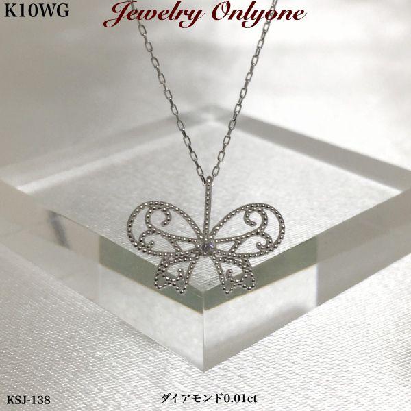 ダイアモンドネックレス K18WGダイアプチネックレス蝶デザインプチネックレス4月誕生石