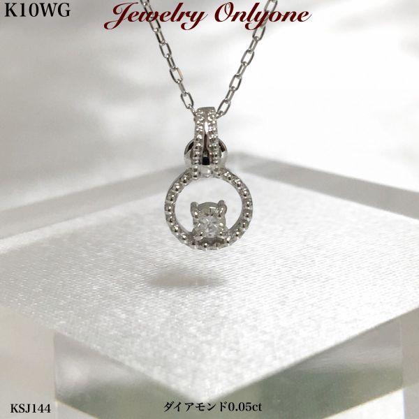 ダイアモンドネックレス K10WGダイアペンダントネックレス 繊細なプチネックレス4月誕生石