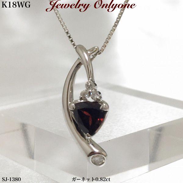 ガーネット ダイアモンドK18ホワイトゴールドペンダントネックレス K18WGガーネットD入りプチネックレス1月誕生石