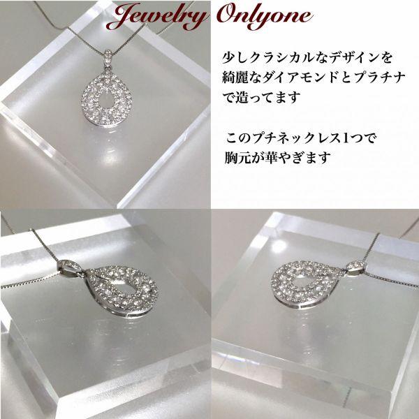 ダイアモンド プラチナペンダントネックレス Ptダイアプチネックレス 0.5ctプラチナ綺麗なダイアプチネックレス 4月誕生石