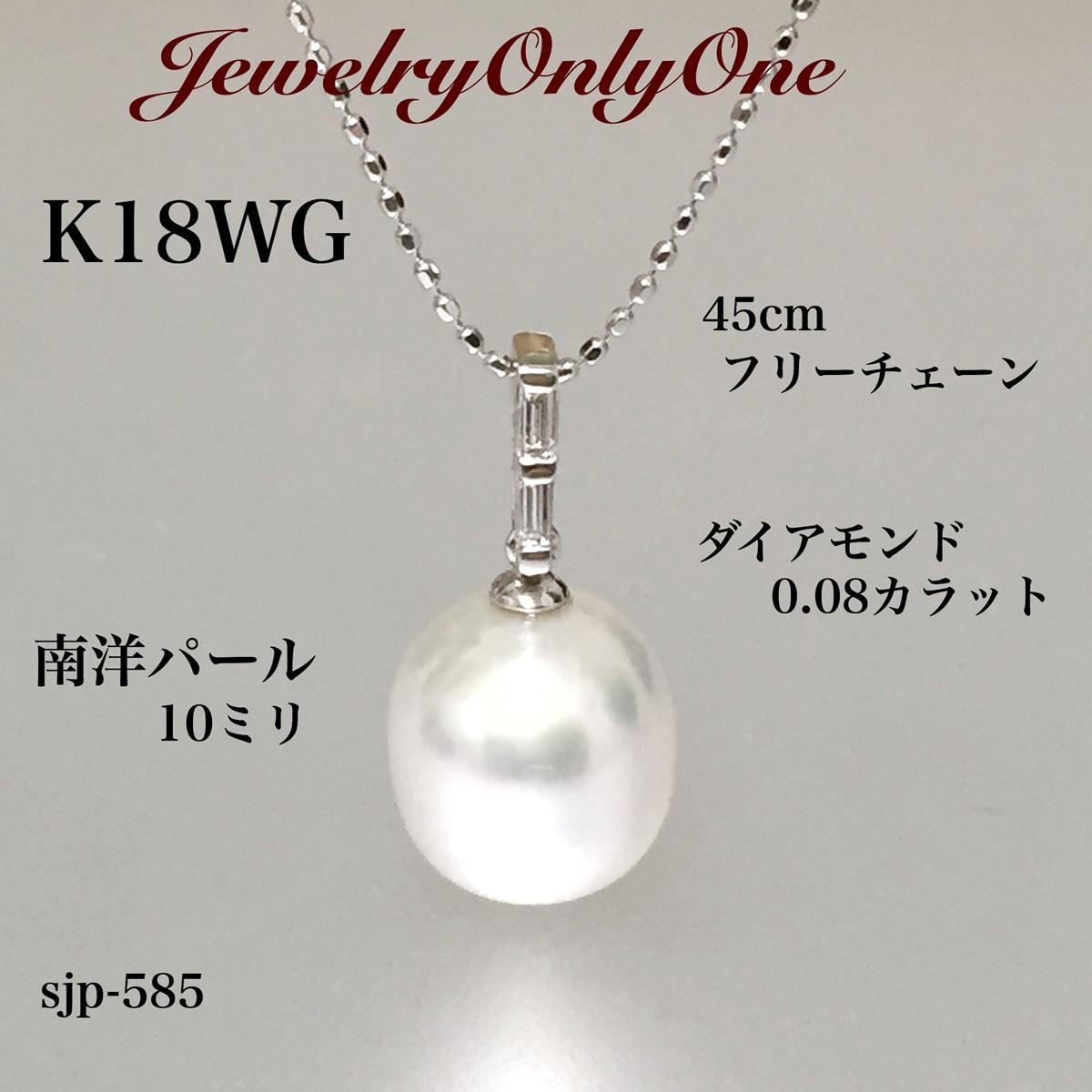 南洋真珠ダイアモンドK18ホワイトゴールドペンダントネックレスパールプチネックレス