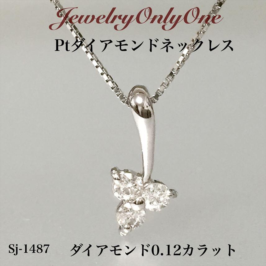 ダイアモンドプラチナペンダント Ptダイヤプチネックレス綺麗なダイヤネックレス繊細 4月誕生石
