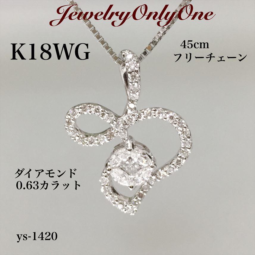 ダイアモンドK18ホワイトゴールドペンダント0.63ct K18WGダイアプチネックレス綺麗なダイヤ 4月誕生石