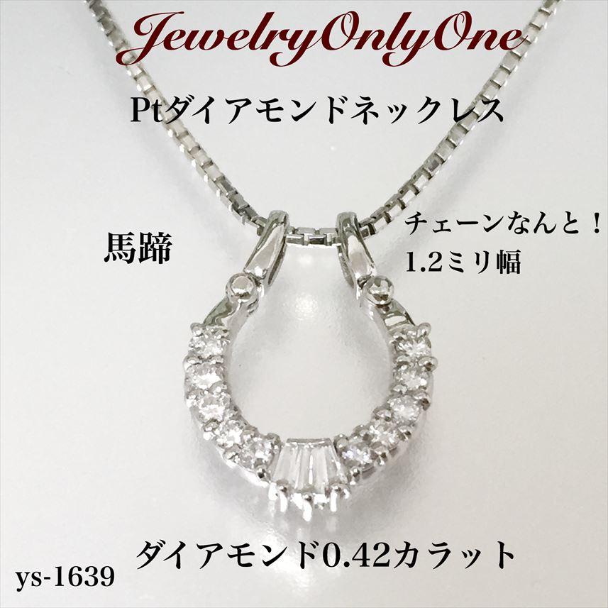 ダイアモンドプラチナペンダント馬蹄型 プラチナダイアプチネックレス 綺麗ダイヤネックレス 4月誕生石