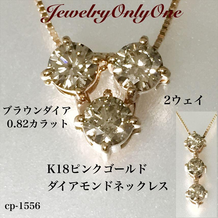 ダイアモンドペンダント K18ピンクゴールドダイヤプチネックレス 綺麗なダイヤネックレスK18PG 4月誕生石