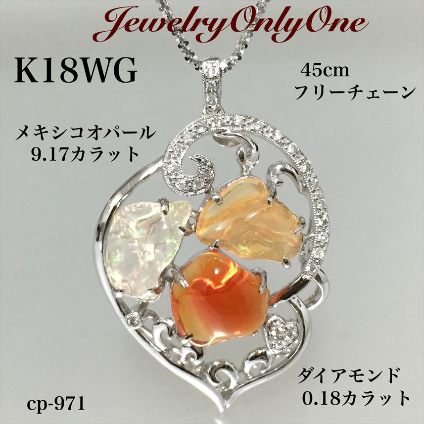 メキシコオパール ダイアモンドK18ホワイトゴールドペンダントネックレス K18WGメキシコオパールD入りプチネックレス 10月誕生石