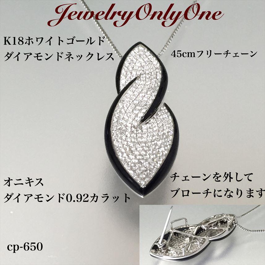 オニキス&ダイアモンドK18ホワイトゴールドペンダントネックレス ダイアモンド入りペンダントネックレス K18ホワイトゴールドプチネックレス