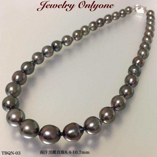 パールネックレス 黒蝶真珠 8.4mm~10.7mm タヒチ南洋真珠フォーマル