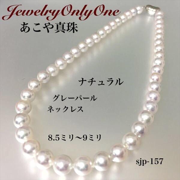 アコヤパールネックレス 国産本真珠あこや真珠ナチュラルグレーパールネックレス 8.5mm~9mm