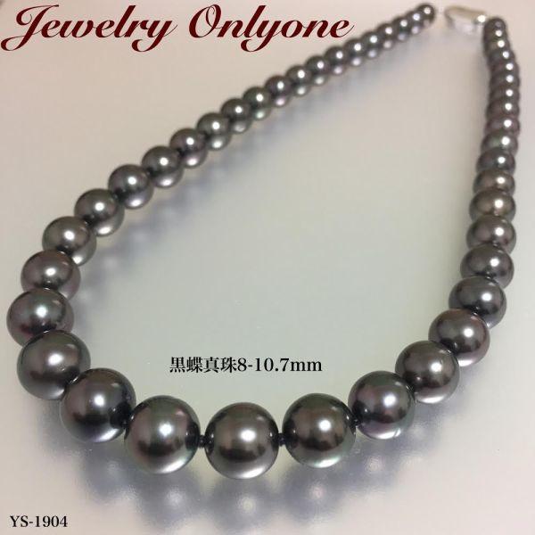 パール フォーマル 黒蝶真珠ネックレス8mm~10.7mm タヒチブラック 南洋真珠