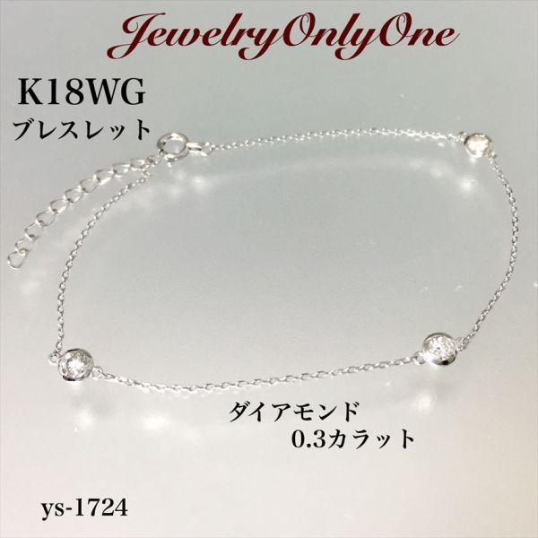 K18WGダイアモンドブレスレット ホワイトゴールドダイヤブレス