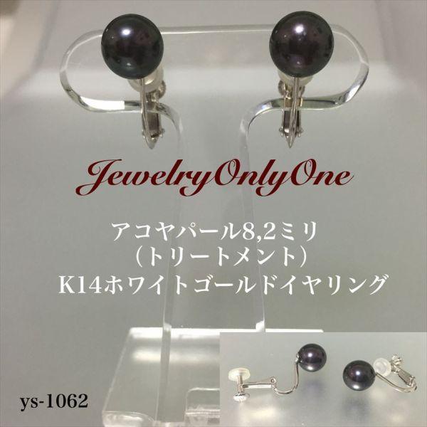 アコヤパールイヤリング国産和珠真珠K14ホワイトゴールドイヤリング