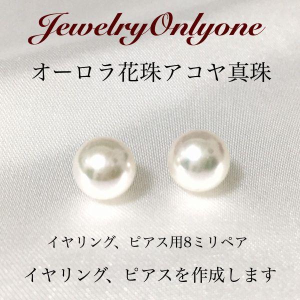 オーロラ花珠アコヤパールピアスK14ホワイトゴールド和珠真珠