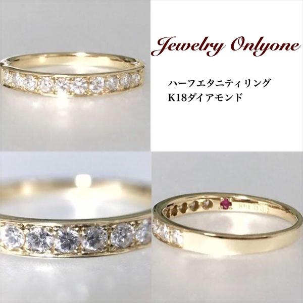 ダイアモンドリング0.3ctハーフエタニティー K18Ring 18金イエローゴールド綺麗なダイアモンドの指輪 本物の宝石 レディースジュエリー
