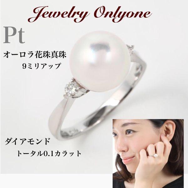 オーロラ花珠パールダイアモンド入りリングプラチナアコヤリング指輪