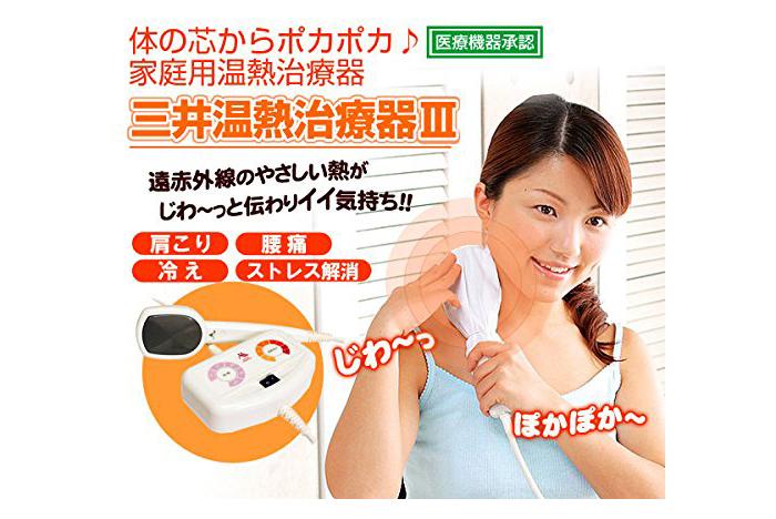 三井式温熱治療器3(MI-03型)&マイハンドらくらく2