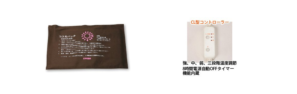 日本遠赤 赤外線コスモパック CL型