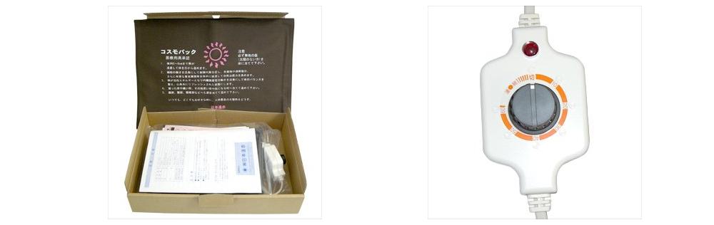 家庭用温熱治療器 赤外線 コスモパック L型 (1時間タイマー付き)