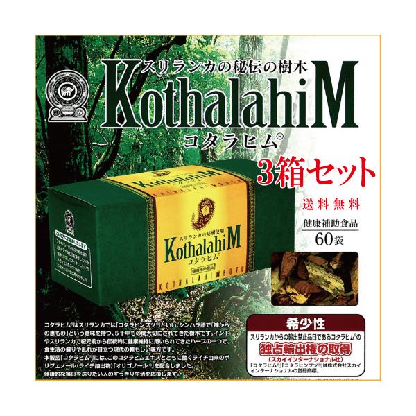 コタラヒム60袋 3個