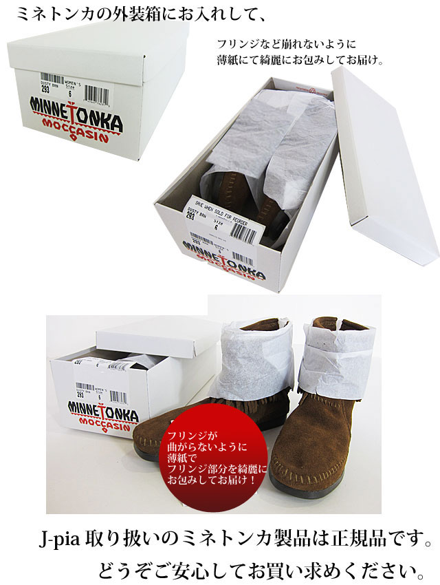 ミネトンカモカシン Back Zipper high top back zip ankle boots short boots Minnetonka regular handling shop HI TOP BACK ZIP BOOT