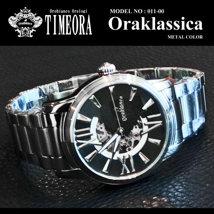 自动拧オロビアンコ钟表OROBIANCOオロビアンコTIMEORA时间我ORAKLASSICAオラクラシカメンズ手表,并且是不锈钢皮带限定模特
