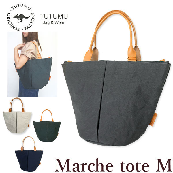 TUTUMU ツツム レディース Marche tote M マルシェ トート バッグ 舟形 トート ファスナー付き 国内 【正規品】 1608-7001 Marche Tote M
