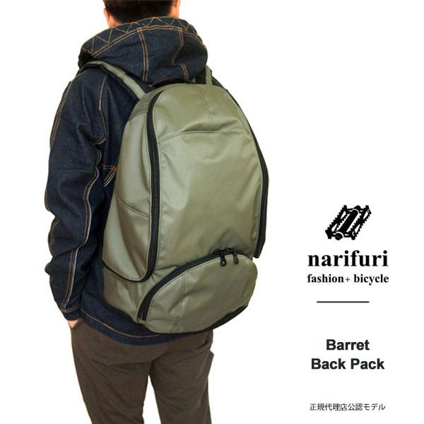 [Sale 50%OFF]narifuri ナリフリ リュック バレットバックパック バックパック リュックサック バッグ メンズ 国内 【正規品】 NF8000