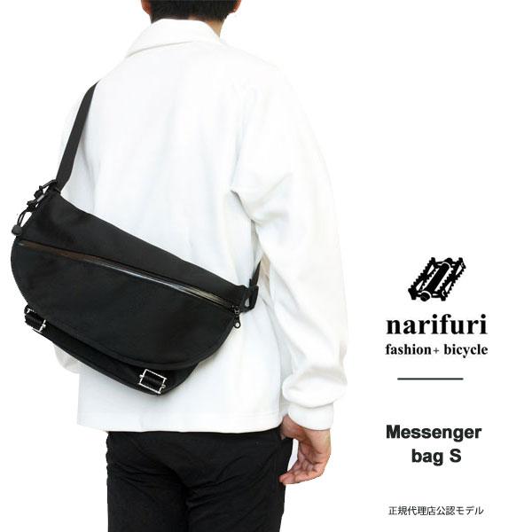 [10%OFFクーポンプレゼント!]narifuri ナリフリ メッセンジャーバッグ S ショルダーバッグ 2Way クラッチバッグ 止水ファスナー 【国内 正規品】 NF933 Messenger bag S