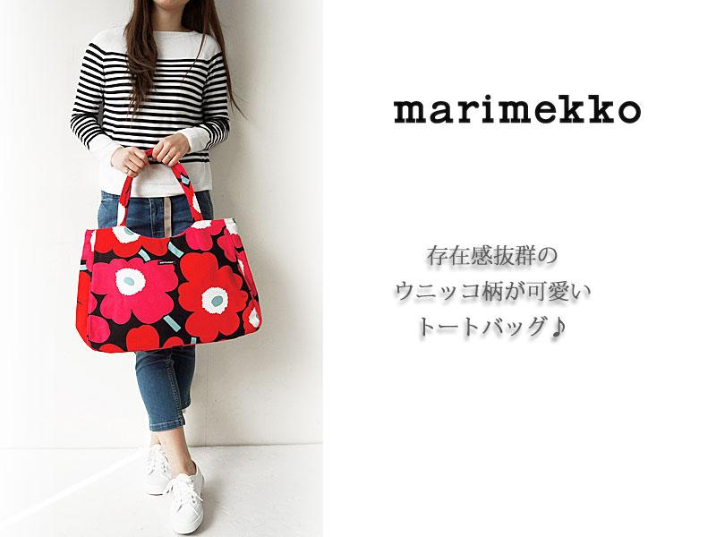 有marimekko PAPAVER Pieni Unikko(pieniunikko)大手提包棉布帆布拉链的B4 LAUKKU BAG Model No-PAPAVER-33152