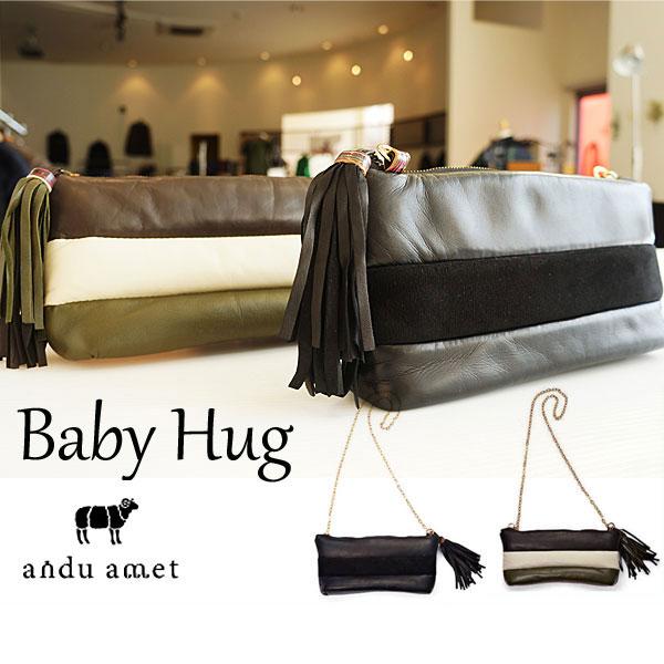 andu amet アンドゥアメット エチオピアン シープスキン ショルダーバッグ Baby Hug ベイビーハグ 2Way クラッチバッグ世界最高峰素材 国内【正規品】model-Baby Hug 【店頭受取対応商品】