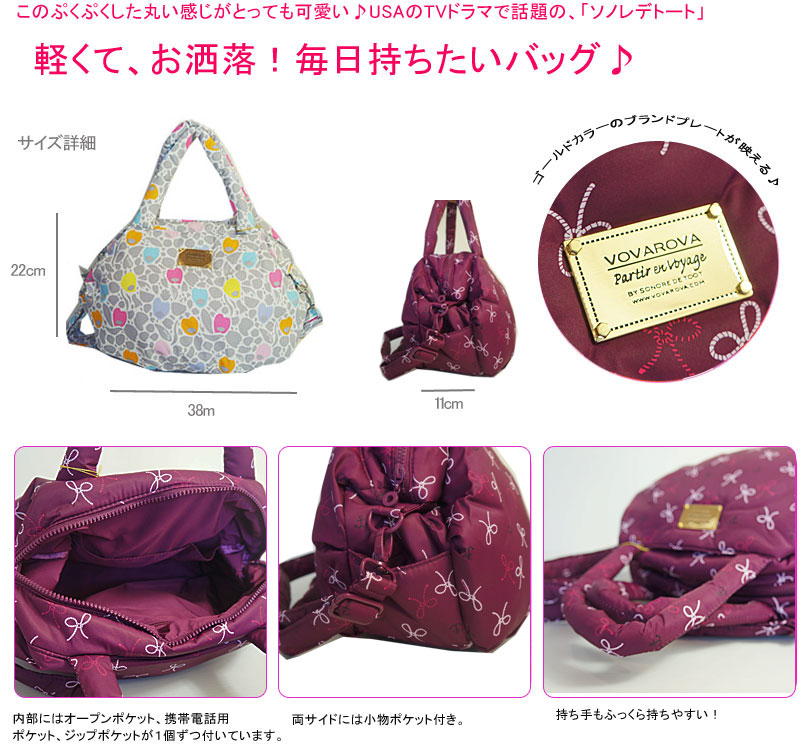 由 Sonore de 嘟嘟 vovalova sonoredetort 博布罗夫 3way VOVAROVA 承担手提袋总代理为国内正规商店物品模型-3WAY 手提包 2015 年秋冬季新日本。
