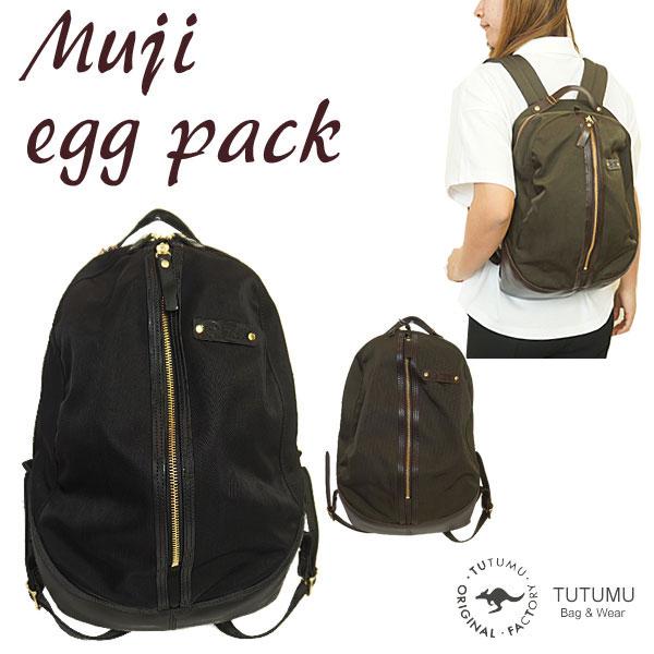 pack 1610-8001 レディース egg ツツム TUTUMU Muji バックパック 国内 エッグ リュックサック デイパック 【正規品】 バッグ