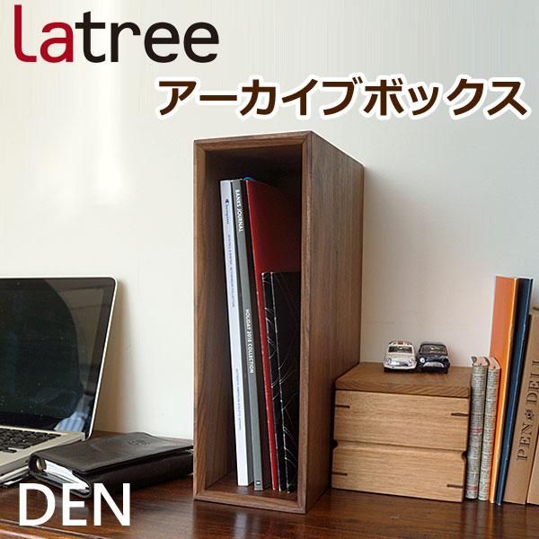 天然木 アーカイブボックス ウォルナット ファイルボックス 木製 A4 収納棚 スリム 縦型 収納ケース 卓上 DEN デン HIDAKAGU/ラトレ(Latree) 【国内 正規品】 PL1DEN-0250256-WNOL HJPL-526