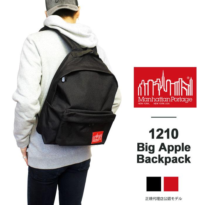マンハッタンポーテージ Manhattan Portage リュック バックパック 国内正規代理店アイテムビッグアップル リュックサック デイパック【国内 正規品】 1210 Big Apple Backpack