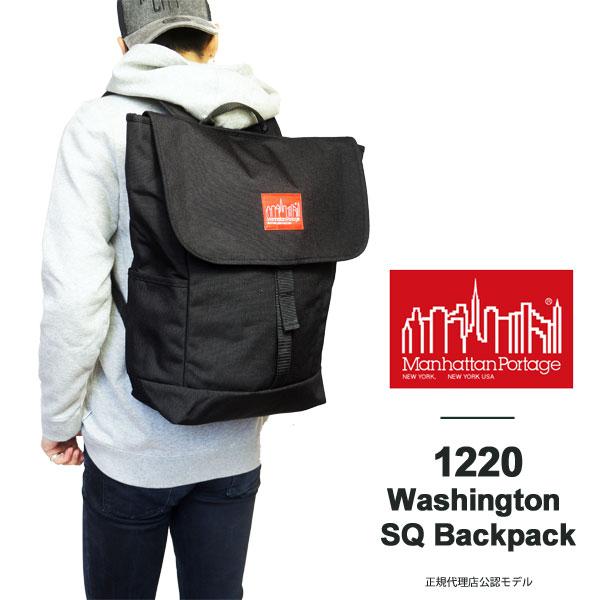 マンハッタンポーテージ Manhattan Portage リュック バックパック ワシントンSQ スクエア フラップ リュックサック 国内【正規品】 1220 Washington SQ Backpack