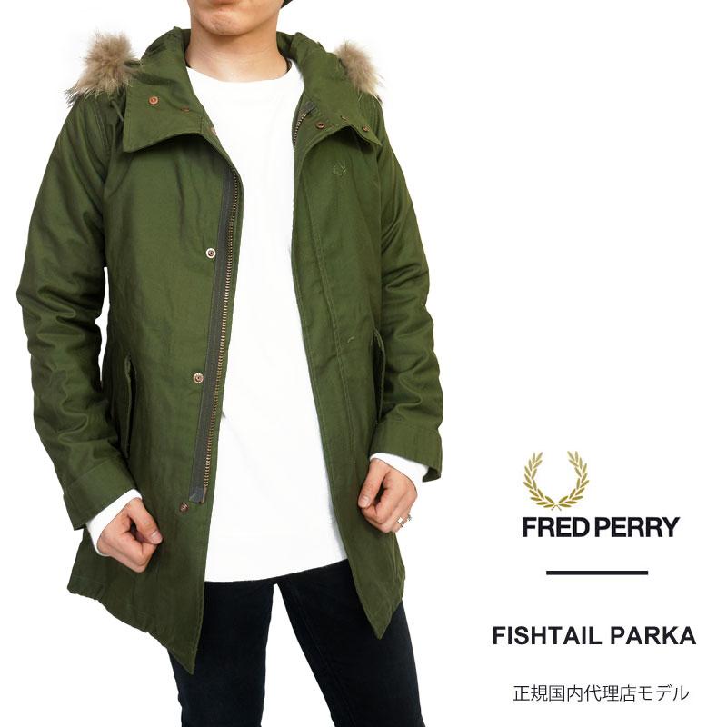 [Sale 20%OFF]FREDPERRY フレッドペリー アウターM-51 モッズパーカー フィッシュテールパーカー メンズ ミリタリー ラクーンファー 着脱キルトライナー撥水 防汚国内 【正規品】 F2516 FISHTAIL PARKA
