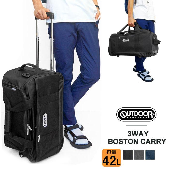 OUTDOOR PRODUCTS アウトドアプロダクツ 3Way キャリーバッグ スーツケース ボストンバッグ ショルダー ボストンキャリー 42L 国内【代理店アイテム】 62400 カジュアルバッグ