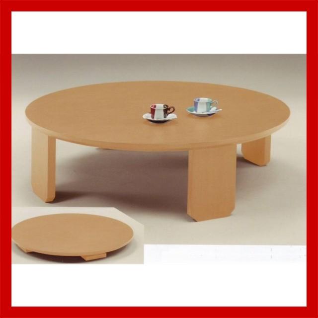 LT-R-120 折れ脚円卓テーブル(丸型テーブル) 【ナチュラル/ブラウン(茶色)】【円型】【送料無料】 【送料無料●激得】