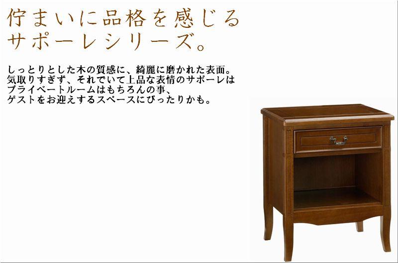 サポーレ2312 ナイトテーブル【送料無料】 【送料無料●激得】