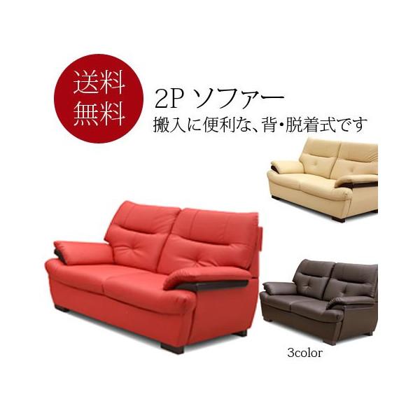 2人掛けソファ シーマ (ベージュ/ダークブラウン/レッド)
