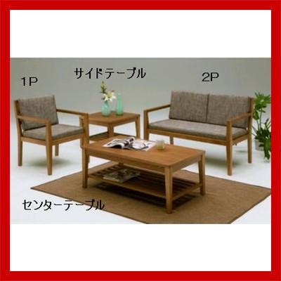 チロル センターテーブル(リビングテーブル・ローテーブル)【半額以下】【送料無料】 【送料無料●激得】